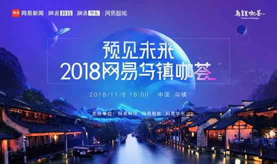 网易乌镇咖荟综述   2018,AI行业的兴奋与焦虑