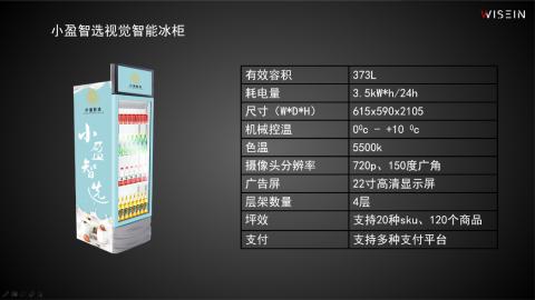 智盈科技发布视觉智能冰柜新品 售价1999元